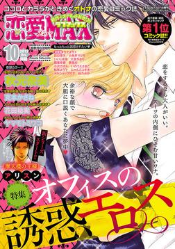 恋愛LoveMAX 2013年10月号-電子書籍