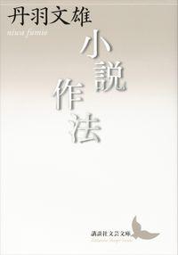 小説作法(講談社文芸文庫)