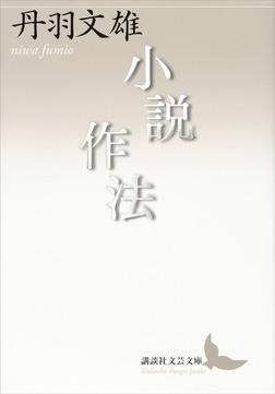 小説作法-電子書籍