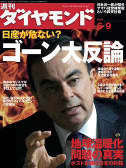 週刊ダイヤモンド 07年6月9日号-電子書籍
