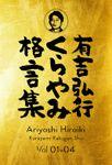 有吉弘行くらやみ格言集 Vol.01-04【合冊版】