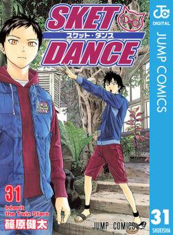 SKET DANCE モノクロ版 31-電子書籍
