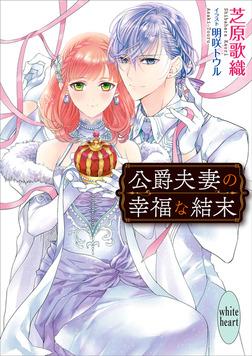 公爵夫妻の幸福な結末-電子書籍