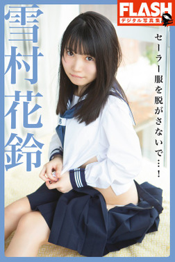 FLASHデジタル写真集 雪村花鈴 セーラー服を脱がさないで…!-電子書籍