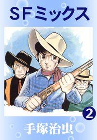 SFミックス 2巻