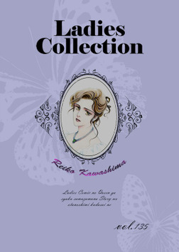 Ladies Collection vol.135-電子書籍