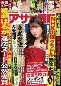 週刊アサヒ芸能 2021年04月22日号