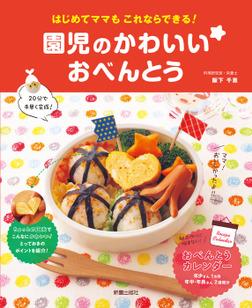 園児のかわいいおべんとう-電子書籍