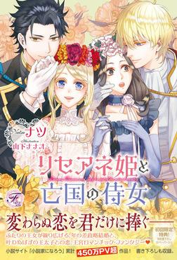 リセアネ姫と亡国の侍女【SS付】【イラスト付】-電子書籍