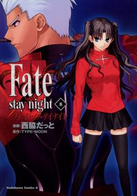 Fate/stay night(8)
