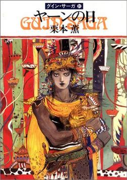 グイン・サーガ31 ヤーンの日-電子書籍