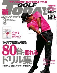 GOLF TODAY 2016年3月号