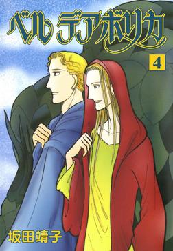ベル デアボリカ 4巻-電子書籍