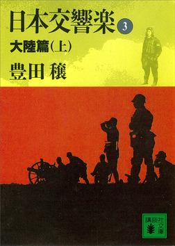 日本交響楽(3) 大陸篇(上)-電子書籍