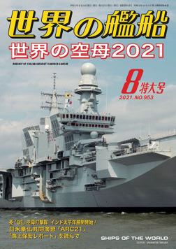 世界の艦船 2021年 08月号-電子書籍