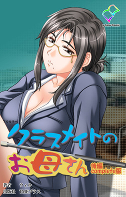 【フルカラー】クラスメイトのお母さん 後編 Complete版-電子書籍