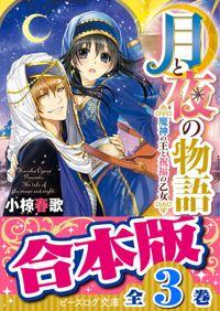 【合本版】月と夜の物語 全3巻