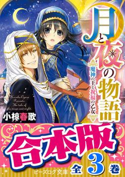 【合本版】月と夜の物語 全3巻-電子書籍
