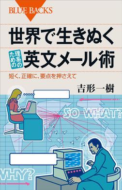 世界で生きぬく理系のための英文メール術 短く、正確に、要点を押さえて-電子書籍