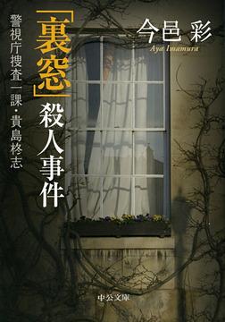 「裏窓」殺人事件 警視庁捜査一課・貴島柊志-電子書籍