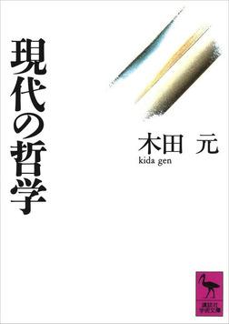 現代の哲学-電子書籍