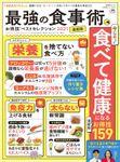 晋遊舎ムック お得技シリーズ199 最強の食事術お得技ベストセレクション 2021最新版