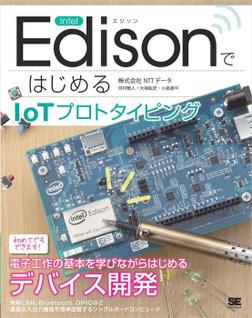Intel EdisonではじめるIoTプロトタイピング-電子書籍