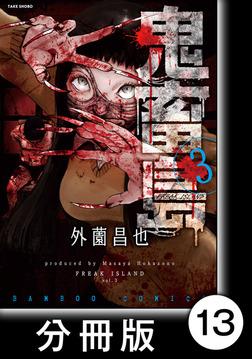 鬼畜島【分冊版】13-電子書籍