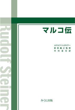 マルコ伝-電子書籍