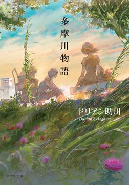 多摩川物語-電子書籍
