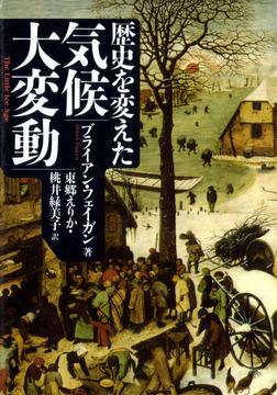 歴史を変えた気候大変動-電子書籍