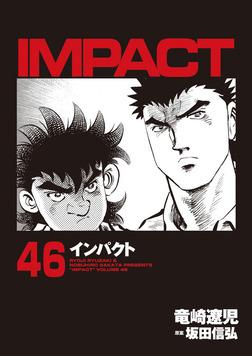 インパクト 46-電子書籍