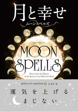 月と幸せ ──ムーンスペルズ-電子書籍