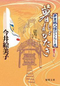 夢草紙人情ひぐらし店(徳間文庫)