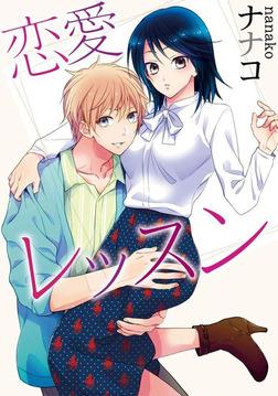 【ラブコフレ】恋愛レッスン-電子書籍