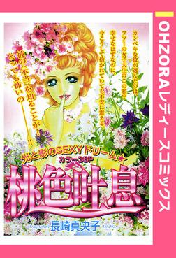 桃色吐息 【単話売】-電子書籍