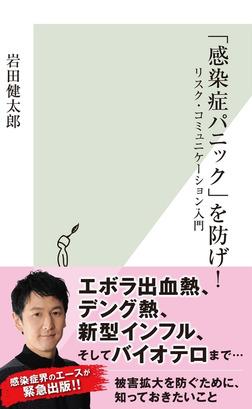 「感染症パニック」を防げ!~リスク・コミュニケーション入門~-電子書籍