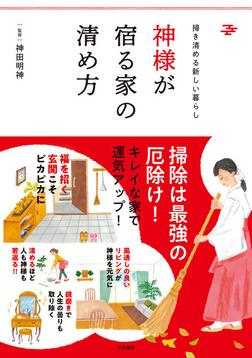 神様が宿る家の清め方-電子書籍