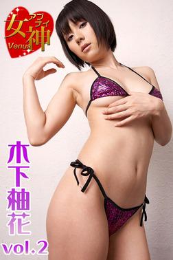 アブナイ女神☆木下柚花 vol.2-電子書籍