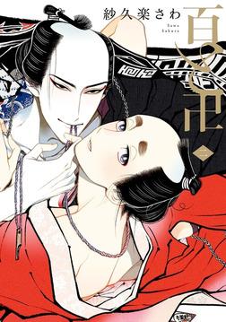 百と卍(2)-電子書籍