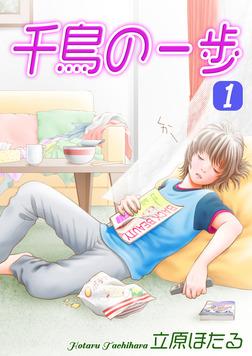 千鳥の一歩(1)-電子書籍