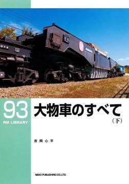 大物車のすべて(下)-電子書籍