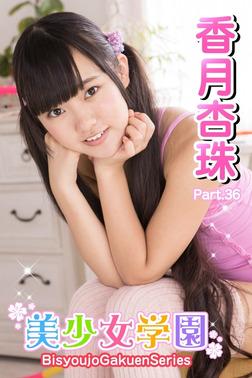 美少女学園 香月杏珠 Part.36-電子書籍