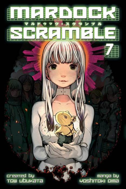 Mardock Scramble 7-電子書籍