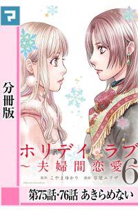 ホリデイラブ ~夫婦間恋愛~【分冊版】 第75・76話