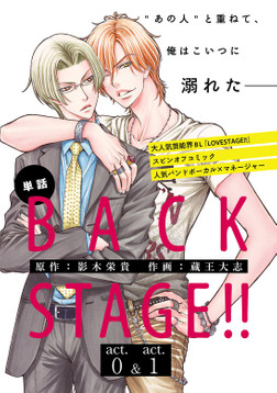 BACK STAGE!!【act.0&act.1】【特典付き】-電子書籍