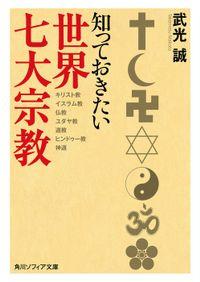 知っておきたい世界七大宗教