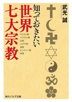 知っておきたい世界七大宗教-電子書籍