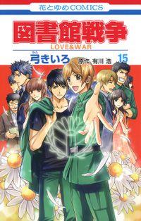 図書館戦争 LOVE&WAR 15巻