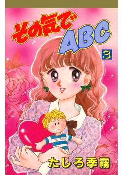 その気でABC(3)-電子書籍